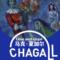 CHAGALL a CHENGDU